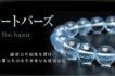 【特集】直感力・知性を授ける成功のお守りブルートパーズ