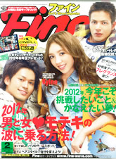 Fine 2012年2月号