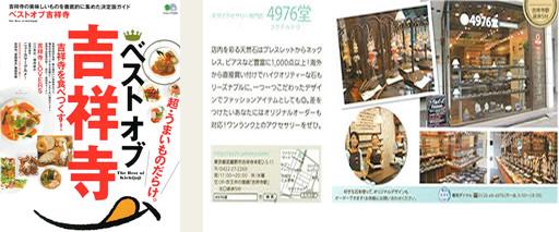 ベスト オブ 吉祥寺 2011年11月発売号