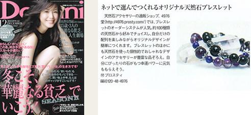 Domini 2011年12月号