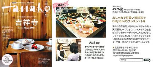 Hanako No1059