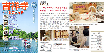 吉祥寺お店ガイド 2015