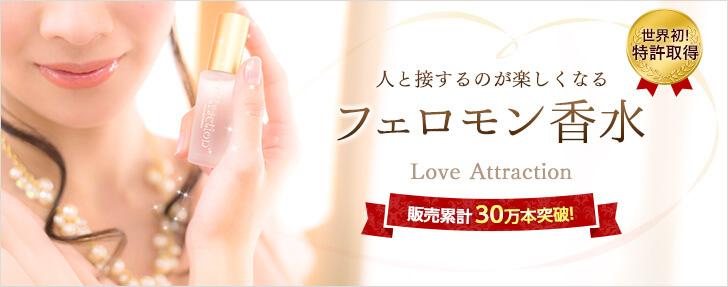 販売累計30万本突破! 周囲の人を惹きつけるフェロモン香水