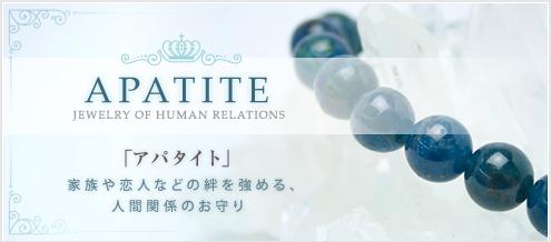 「アパタイト」家族や恋人などの絆を強める、人間関係のお守り