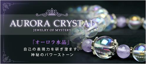 「オーロラ水晶」自己の表現力を研ぎ澄ます、神秘の天然石