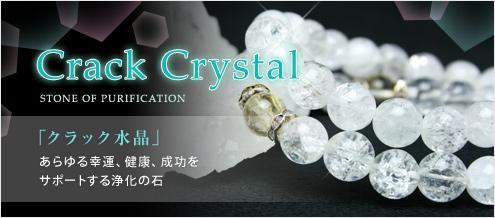 「クラック水晶」あらゆる幸運、健康、成功をサポートする浄化の石