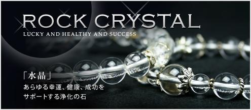 「水晶」あらゆる幸運、健康、成功をサポートする浄化の石