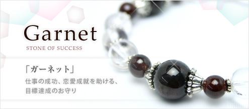 「ガーネット」仕事の成功、恋愛成就を助ける、目標達成のお守り