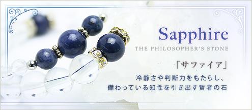 「サファイア」冷静さや判断力をもたらし、備わっている知性を引き出す賢者の石