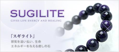 「スギライト」邪気を追い払い、生命エネルギーを与える癒しの石