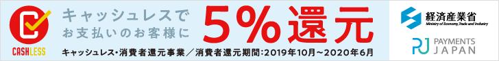 キャッシュレスでお支払いのお客様に5%還元 キャッシュレス・消費者還元事業 経済産業省