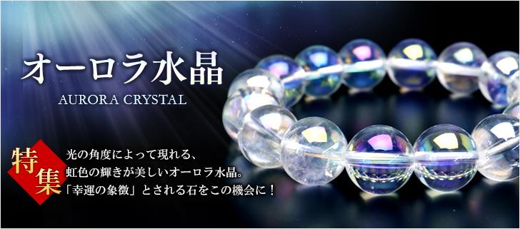 幸運の象徴とされるオーロラ水晶
