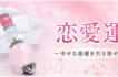 恋愛運アイテムが期間限定20%OFFセールに登場!!