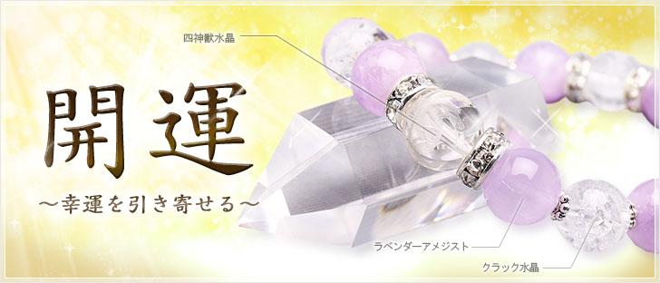新しい年にピッタリの「開運」特集【20%OFF】