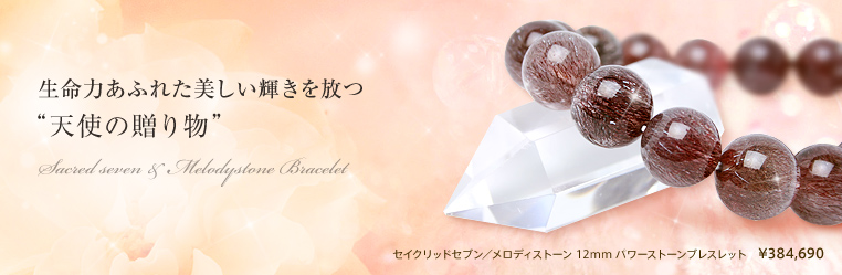 天使の贈り物 セイクリッドセブン/メロディストーン